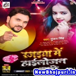 Rajaiya Mein Highlogen Jari (Gunjan Singh) Gunjan Singh Aadishakti Films New Bhojpuri Mp3 Song Dj Remix Gana Download