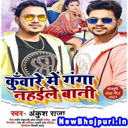 Hum Kuware Me Ganga Nahaile Bani Dj Remix Ankush Raja, Shilpi Raj Kunware Me Ganga Nahaile Bani (Ankush Raja, Shilpi Raj) New Bhojpuri Mp3 Song Dj Remix Gana Download