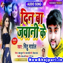 Ae Rani Din Ba Jawani Ke Mithu Marshal Din Ba Jawani Ke (Mithu Marshal) New Bhojpuri Mp3 Song Dj Remix Gana Download
