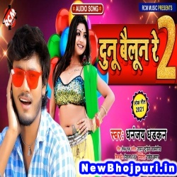 Dunu Bailoon Re 2 (Dhananjay Dhadkan) Dhananjay Dhadkan RCM Music New Bhojpuri Mp3 Song Dj Remix Gana Download