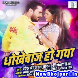 Pahile Aisa Nahi Tha Jaise Aaj Ho Gaya Dhokha Kha Kha Ke Main Bhi Dhokhebaaz Ho Gaya Khesari Lal Yadav Dhokhebaaz Ho Gaya (Khesari Lal Yadav) New Bhojpuri Mp3 Song Dj Remix Gana Download