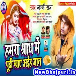 Hamara Sradh Ke Pudi Khaye Aaiha Jaan (Lucky Raja) Lucky Raja Lucky Raja Official New Bhojpuri Mp3 Song Dj Remix Gana Download