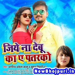 Jiye Na Debu Ka Ae Patarko (Arvind Akela Kallu Ji, Khushbu Tiwari KT) Arvind Akela Kallu Ji, Khushbu Tiwari KT GMJ - Global Music Junction - Bhojpuri New Bhojpuri Mp3 Song Dj Remix Gana Download