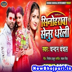 Sinhorwa Senur Dhareli (Chandan Chanchal) Chandan Chanchal Chandan Chanchal Entertainment New Bhojpuri Mp3 Song Dj Remix Gana Download