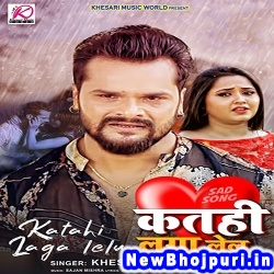 Tohar Dil Ha Ki Charger Katahi Laga Lelu Dj Vivek Pandey Remix Khesari Lal Yadav Tohar Dil Ha Ki Charger Katahi Laga Lelu (Khesari Lal Yadav) New Bhojpuri Mp3 Song Dj Remix Gana Download