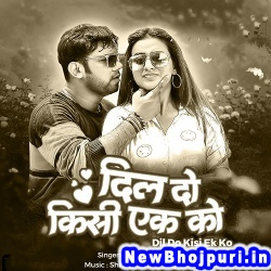 Dil Do Kisi Ek Ko O Bhi Koi Nek Ko Dhundho Jab Tak Mil Na Jaye Dete Raho Har Ek Ko Neelkamal Singh, Akshara Singh Dil Dete Raho Har Ek Ko (Neelkamal Singh,Akshara Singh) New Bhojpuri Mp3 Song Dj Remix Gana Download