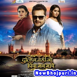 Tohke Dilwa Me Aise Basa Lihini Hum Khesari Lal Yadav Dulhin Wahi Jo Piya Man Bhaye (Khesari Lal Yadav) New Bhojpuri Mp3 Song Dj Remix Gana Download
