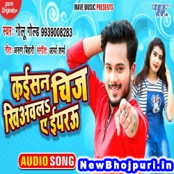 Kaisan Chij Khiyawala Ae Yarwu (Golu Gold) Golu Gold Wave Music New Bhojpuri Mp3 Song Dj Remix Gana Download