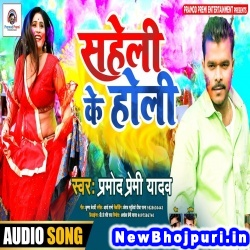 Aso Rangwa Anuwa Me Daliha Ae Majanua Dj Remix Pramod Premi Yadav Saheli Ke Holi (Pramod Premi Yadav) New Bhojpuri Mp3 Song Dj Remix Gana Download