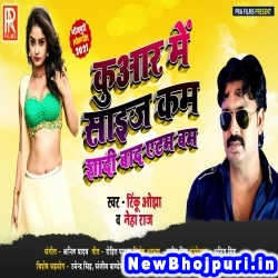 Kuwar Me Rahe Size Tohar Kam Bola Kaise Atam Bom Ho Gail Rinku Ojha Kuwar Me Size Kam Shadi Bad Atam Bom (Rinku Ojha) New Bhojpuri Mp3 Song Dj Remix Gana Download