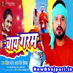 Chay Garam (Ritesh Pandey,Antra Singh Priyanka) Ritesh Pandey, Antra Singh Priyanka JP Star Pictures Bhojpuri New Bhojpuri Mp3 Song Dj Remix Gana Download