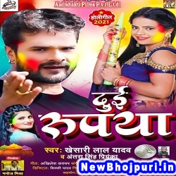 Choli Rangai Dehab Dui Rupiya Khesari Lal Yadav, Antra Singh Priyanka Dui Rupiya (Khesari Lal Yadav) New Bhojpuri Mp3 Song Dj Remix Gana Download