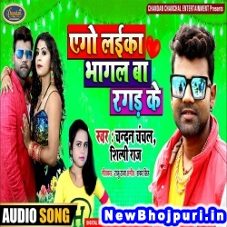 Ago Laika Bhagal Ba Ragad Ke (Chandan Chanchal) Chandan Chanchal Chandan Chanchal Entertainment New Bhojpuri Mp3 Song Dj Remix Gana Download
