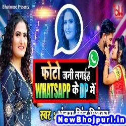 Photo Jani Lagaiha Whatsapp Ke DP Me (Antra Singh Priyanka) Antra Singh Priyanka BihariWood New Bhojpuri Mp3 Song Dj Remix Gana Download