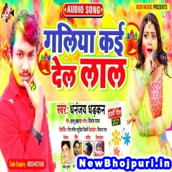 Galiya Kai Dela Lal Dhananjay Dhadkan Galiya Kai Dela Lal (Dhananjay Dhadkan) New Bhojpuri Mp3 Song Dj Remix Gana Download
