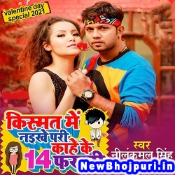 14 February Valentine Day Special 2021 (Neelkamal Singh) Neelkamal Singh Worldwide Records Bhojpuri New Bhojpuri Mp3 Song Dj Remix Gana Download
