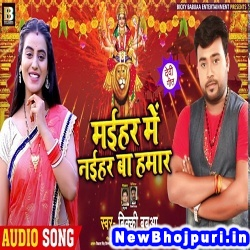 Maihar Me Naihar Ba Hamar (Bicky Babua) Bicky Babua Bicky Babbua Entertainment New Bhojpuri Mp3 Song Dj Remix Gana Download