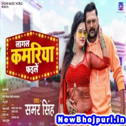 Lagal Kamriya Faile Samar Singh Lagal Kamriya Faile (Samar Singh) New Bhojpuri Mp3 Song Dj Remix Gana Download