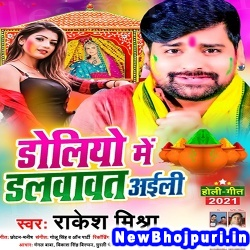 Doliyo Me Dalawawat Aaili Rakesh Mishra Doliyo Me Dalawawat Aaili (Rakesh Mishra) New Bhojpuri Mp3 Song Dj Remix Gana Download