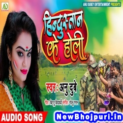 Hindustan Ke Holi Anu Dubey Hindustan Ke Holi (Anu Dubey) New Bhojpuri Mp3 Song Dj Remix Gana Download