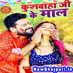 Kushwaha Ji Ke Maal Ritesh Pandey, Antra Singh Priyanka Kushwaha Ji Ke Maal (Ritesh Pandey) New Bhojpuri Mp3 Song Dj Remix Gana Download