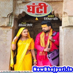 Hilate Hai Jhuthe Roj Ghaanta Dj Remix Ritesh Pandey Hilate Hai Jhuthe Roj Ghaanta (Ritesh Pandey) New Bhojpuri Mp3 Song Dj Remix Gana Download