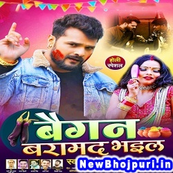 Baigan Baramad Bhail Holiya Me Bhauji Ke Ghar Se Dj Remix Khesari Lal Yadav Baigan Baramad Bhail (Khesari Lal Yadav) New Bhojpuri Mp3 Song Dj Remix Gana Download