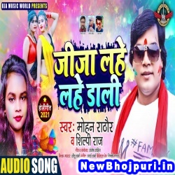 Jija Lahe Lahe Dali Rang Choliya Me Mohan Rathore, Shilpi Raj Jija Lahe Lahe Dali (Mohan Rathore, Shilpi Raj) New Bhojpuri Mp3 Song Dj Remix Gana Download
