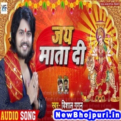 Jai Mata Di (Vishal Gagan) Vishal Gagan Vishal Gagan Official New Bhojpuri Mp3 Song Dj Remix Gana Download