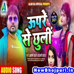 Upare Se Chhuli (Alam Raj) Alam Raj  New Bhojpuri Mp3 Song Dj Remix Gana Download