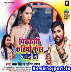 Pichkari Kahiyo Fas Jai Ho (Samar Singh) Samar Singh  New Bhojpuri Mp3 Song Dj Remix Gana Download