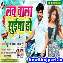 Love Wala Suiya Ho (Mithu Marshal) Mithu Marshal  New Bhojpuri Mp3 Song Dj Remix Gana Download
