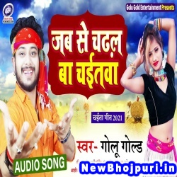 Jab Se Chadhal Ba Chaitwa (Golu Gold) Golu Gold  New Bhojpuri Mp3 Song Dj Remix Gana Download