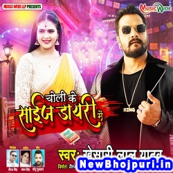 Choli Ke Size Dayari Me Dj Remix Khesari Lal Yadav Choli Ke Size Diary Me (Khesari Lal Yadav) New Bhojpuri Mp3 Song Dj Remix Gana Download