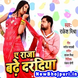 Ae Raja Badhe Daradiya (Rakesh Mishra) Rakesh Mishra  New Bhojpuri Mp3 Song Dj Remix Gana Download
