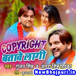 Copyright Batawe Lagi (Gunjan Singh) Gunjan Singh  New Bhojpuri Mp3 Song Dj Remix Gana Download
