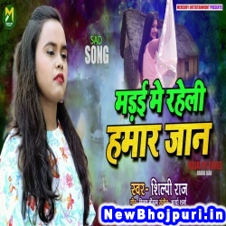 Madai Me Raheli Hamar Jaan (Shilpi Raj) Shilpi Raj  New Bhojpuri Mp3 Song Dj Remix Gana Download