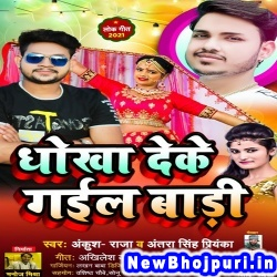 Dhokha Deke Gail Badi Dj Remix Ankush Raja, Antra Singh Priyanka Dhokha Deke Gail Badi (Ankush Raja, Antra Singh Priyanka) New Bhojpuri Mp3 Song Dj Remix Gana Download