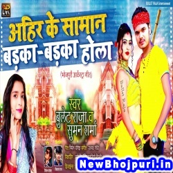 Ahir Ke Saman Badka Badka Hola (Bullet Raja) Bullet Raja  New Bhojpuri Mp3 Song Dj Remix Gana Download