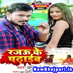 Rajau Ke Padhaib (Pramod Premi Yadav) Pramod Premi Yadav  New Bhojpuri Mp3 Song Dj Remix Gana Download